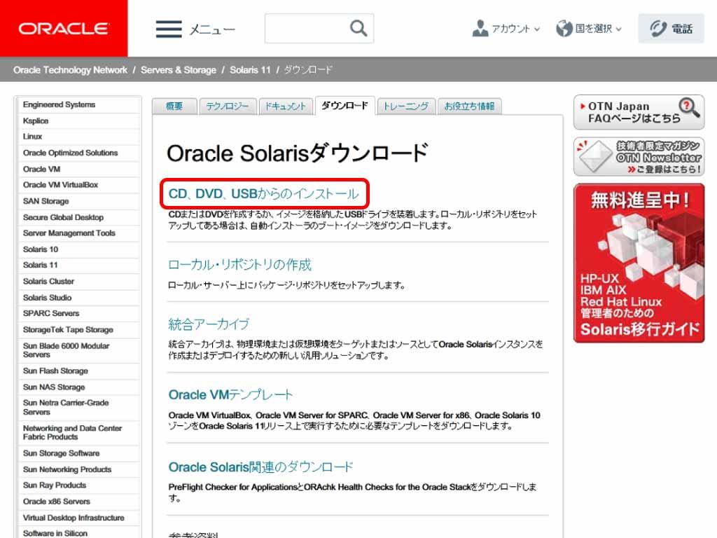 Oracle Solaris 11 インストール|地球の片隅